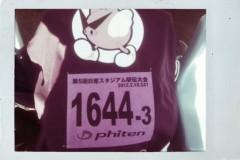 伊藤恵輔 公式ブログ/ゼッケンGET!!(o^−^o) 画像1