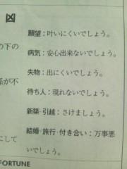 伊藤恵輔 公式ブログ/新年そうそうついてないぜ。( ´△`) 画像1