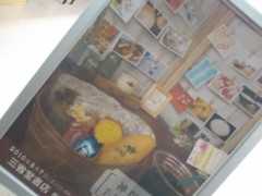 伊藤恵輔 公式ブログ/神保町手しごと市。 画像3