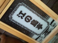 伊藤恵輔 公式ブログ/真夏の湘南江之島その3。 画像1