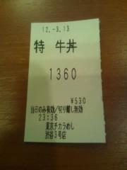 伊藤恵輔 公式ブログ/ありがとーございまーす♪(*´∇`*) 画像1