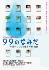 渡辺美紀 公式ブログ/ニッポン放送主催『99のなみだ〜涙がこころを癒す〜朗読会』出演します 画像1
