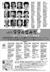 渡辺美紀 公式ブログ/ニッポン放送主催『99のなみだ〜涙がこころを癒す〜朗読会』出演します 画像2