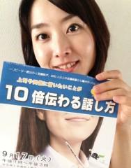 渡辺美紀 公式ブログ/高知県の安芸市で講演いたします! 画像1