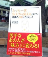 渡辺美紀 公式ブログ/本を連れて、おまいりに行きました 画像1
