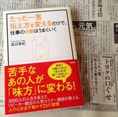 渡辺美紀 公式ブログ/新刊が、日経一面に掲載されました! 画像1