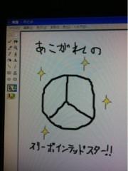 黒田浩史 公式ブログ/星☆! 画像2
