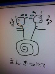 黒田浩史 公式ブログ/星☆! 画像1