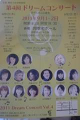 劉玉瑛 公式ブログ/パリ祭無事終了! 画像2