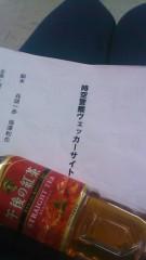黒崎えりか 公式ブログ/お腹空いちゃった〜 画像2