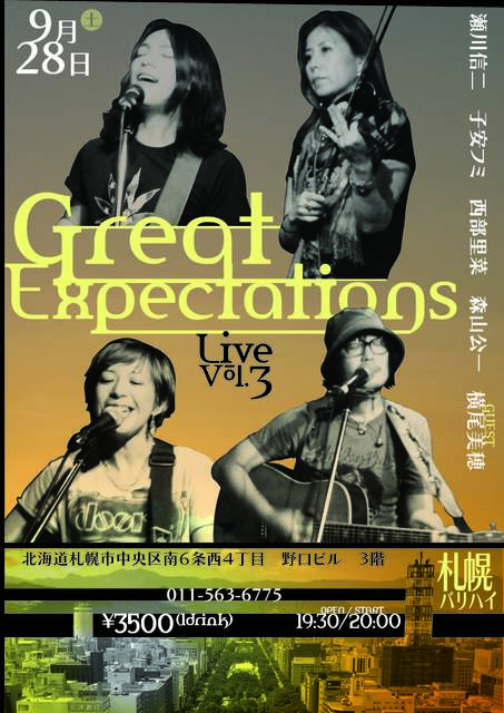 GE_poster_Sapporo