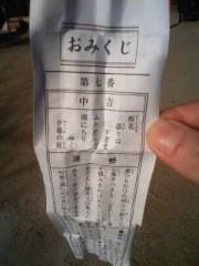 枝川吉範 公式ブログ/中 画像1