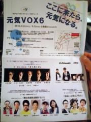 枝川吉範 公式ブログ/いっきまーす!(^^)! 画像1