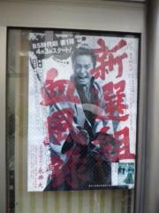 枝川吉範 公式ブログ/にゃ〜にゃ〜にゃ〜♪ 画像1