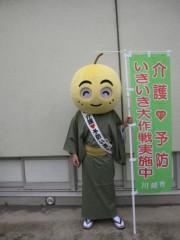 枝川吉範 公式ブログ/明日、川崎へ 画像2