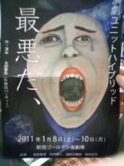 枝川吉範 公式ブログ/悪 画像1