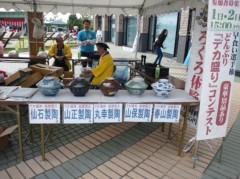 枝川吉範 公式ブログ/どんぶり祭のどんぶり 画像1