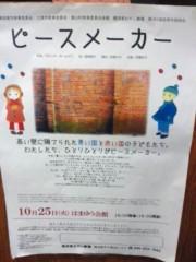 枝川吉範 公式ブログ/舞台告知 画像1