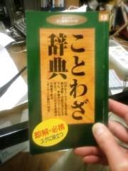 枝川吉範 公式ブログ/諺 画像1