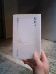 枝川吉範 公式ブログ/力 画像1