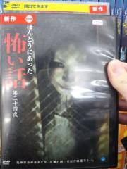 枝川吉範 公式ブログ/発見! 画像1