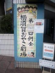枝川吉範 公式ブログ/横須賀はまゆう会館in 画像1