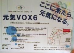 枝川吉範 公式ブログ/Genki VOX #68【青柳尊哉】 画像1
