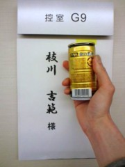 枝川吉範 公式ブログ/現場にゃ〜♪ 画像2