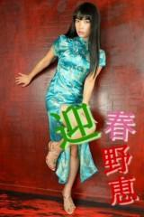 春野恵 公式ブログ/あけおめ。 画像1