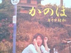 松川修也 公式ブログ/ほのかのジャケッケ別バージョン 画像1