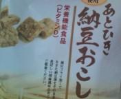 松川修也 公式ブログ/納豆おこし 画像1