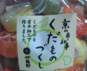 松川修也 公式ブログ/僕も飴ちゃん頂きました 画像1