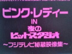 松川修也 公式ブログ/買っちゃいました 画像1