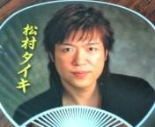 松川修也 公式ブログ/団扇2010 画像1