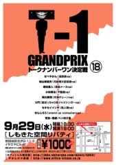松川修也 公式ブログ/T-1グランプリ 画像1