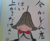 松川修也 公式ブログ/絵葉書から 画像1