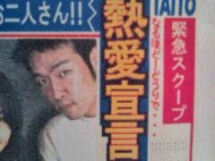 松川修也 公式ブログ/紙のプリクラ 画像1