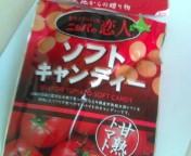 松川修也 公式ブログ/トマトキャンディー 画像1