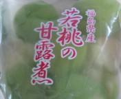 松川修也 公式ブログ/期間限定 画像1