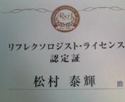 松川修也 公式ブログ/ご褒美 画像1