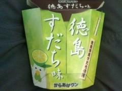 松川修也 公式ブログ/地元の味 画像1