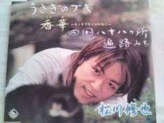 松川修也 公式ブログ/うさぎのブギ 画像1
