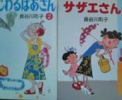 松川修也 公式ブログ/旅のお供 画像1