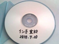 松川修也 公式ブログ/秘密のDVD 画像1