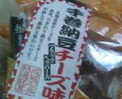 松川修也 公式ブログ/新発売 画像1
