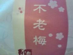 松川修也 公式ブログ/今年も頂きました 画像1