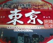 松川修也 公式ブログ/新 東京 画像1