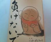 松川修也 公式ブログ/お気に入り 画像1