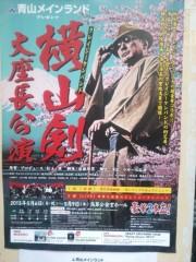 越田みゆ 公式ブログ/クレイジーケンバンド。 画像1