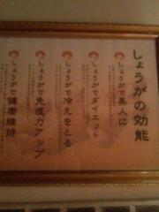 越田みゆ 公式ブログ/しょうが鍋。 画像1